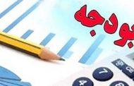 بودجه پیشنهادی کل استان در سال مالی97 و تفریغ بودجه مصوب سال96