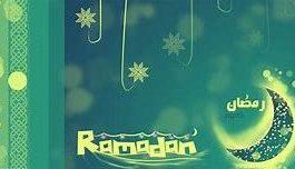 ماه رمضان،ماه بندگی خدا