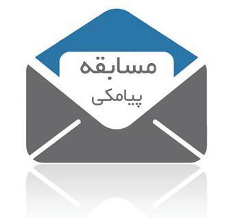 مسابقه پیامکی شماره 7  به مناسبت  گرامیداشت زلزله رودبار و منجیل