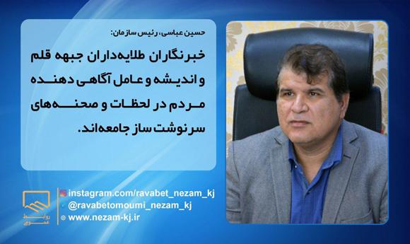 پیام تبریک رییس سازمان به مناسبت بزرگداشت روز خبرنگار
