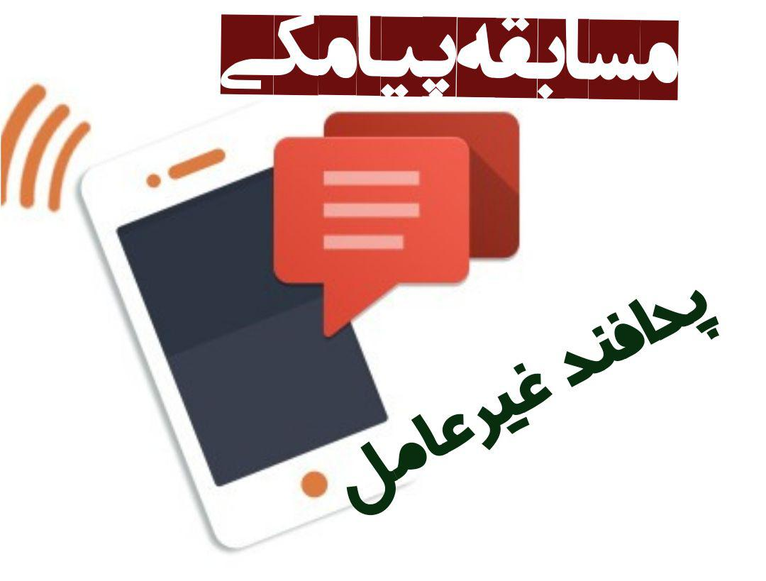 مسابقه پیامکی/هفته پــدافند غیــرعــامــل