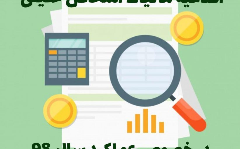 اطلاعیه وظایف مالیاتی اشخاص حقیقی در خصوص عملکرد سال98