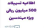 تسهیلات 500 میلیون ریالی ویژه مهندسین محترم