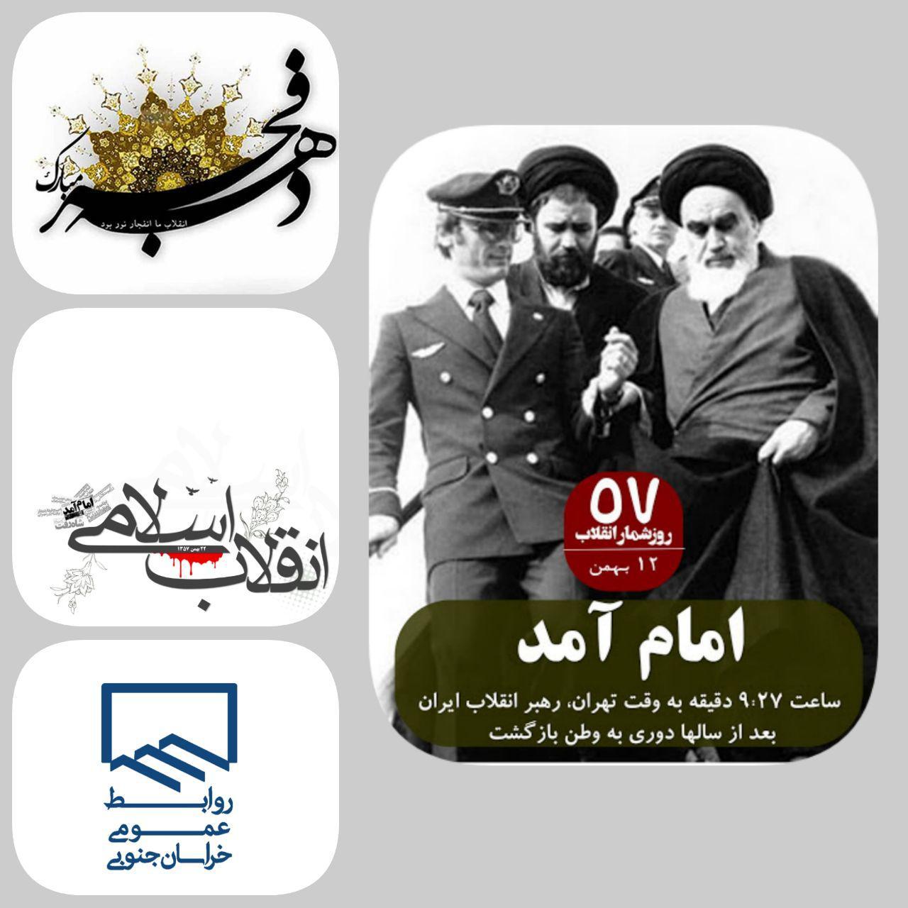 دهه فجر انقلاب اسلامی گرامی باد