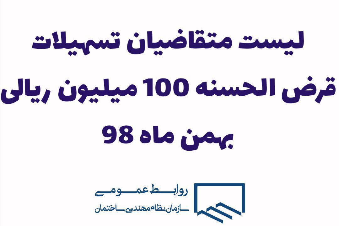 اعلام لیست متقاضیان وام 100 میلیون ریالی(بهمن 98)
