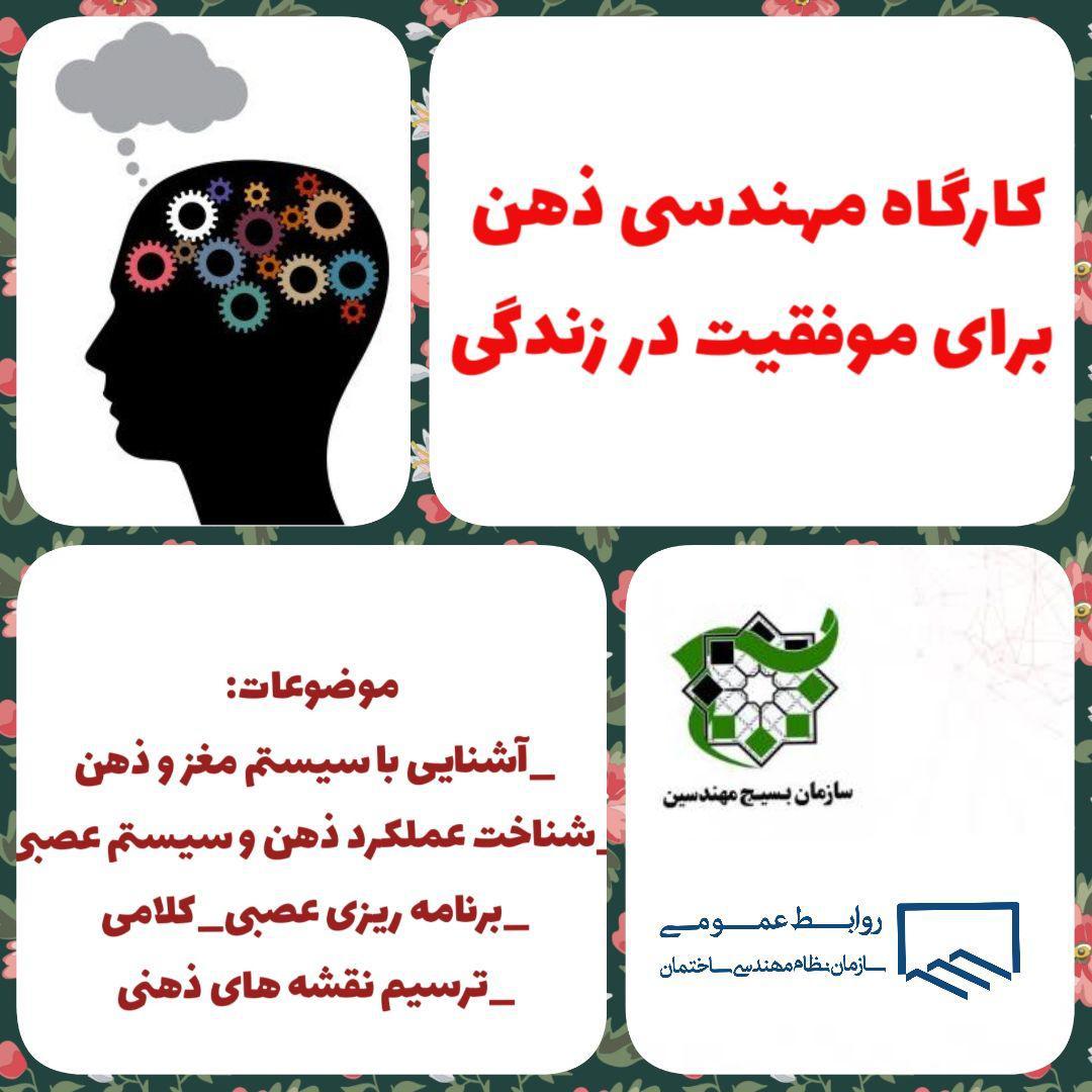 کارگاه آموزشی مهندسی ذهن برای موفقیت در زندگی