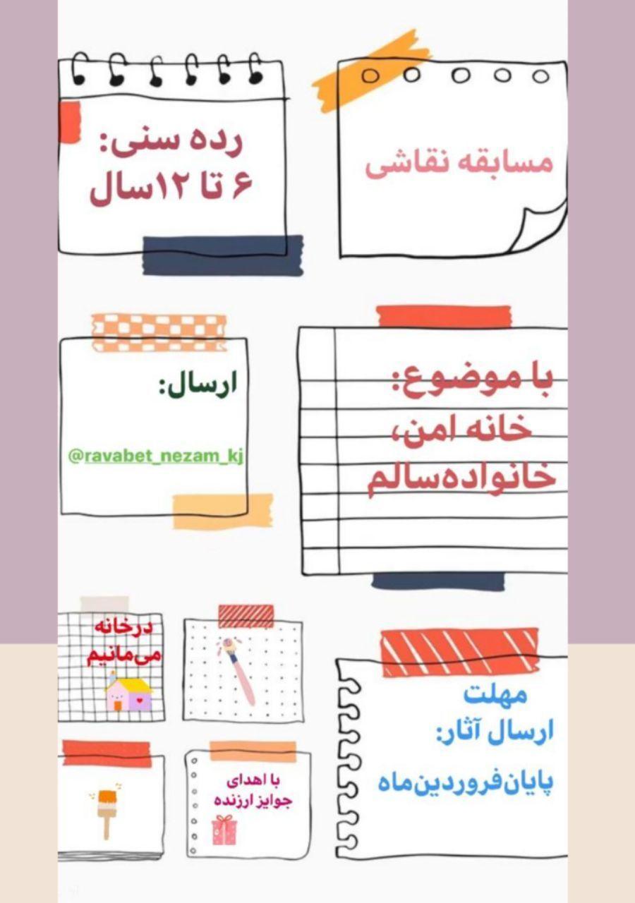 مسابقه نقاشی با موضوع(خانه امن-خانواده  سالم)