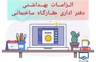 الـــزامــات بهداشتی دفتر اداری کارگاه ساختمانی