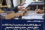 شورای انتظامی استان،مرجع رسیدگی شکایات