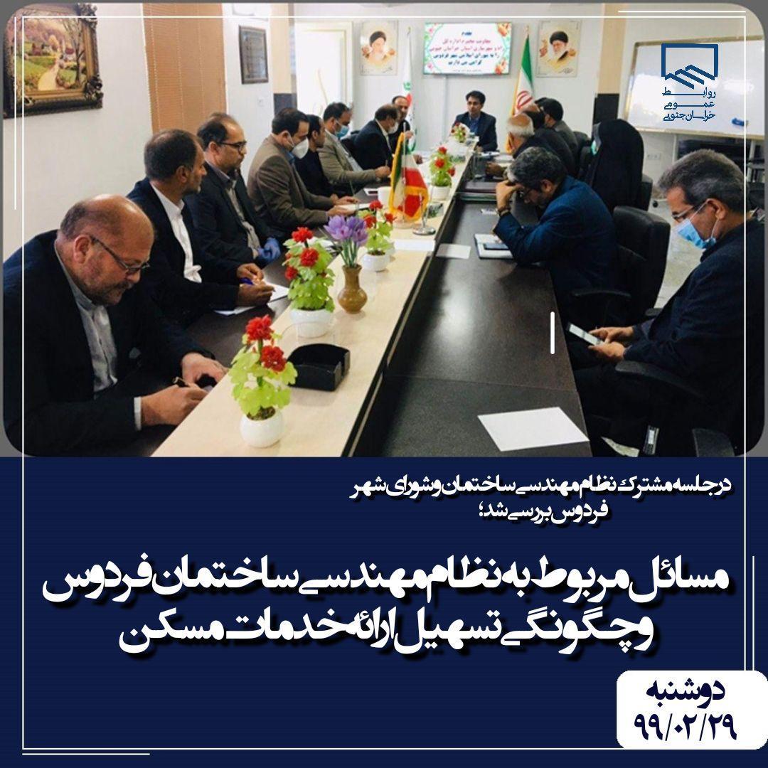 نشست مشترک نظام مهندسی ساختمان و شورای شهر فردوس