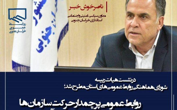 جلسه هیات رییسه شورای هماهنگی روابط عمومی های استان برگزار شد.