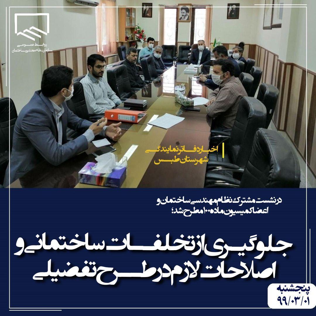 نشست مشترک اعضا نظام مهندسی ساختمان در دفتر نمایندگی شهرستان طبس و اعضا کمیسیون ماده 100 برگزار شد