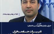 تغییرات جامعه ایران در دوران پساکرونا/ زمان اصلاح ساختارها فرا رسید