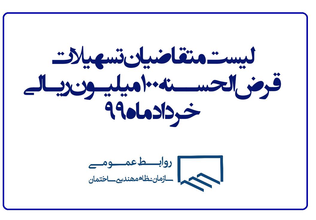اعلام لیست متقاضیان وام قرض الحسنه (فروردین ماه ۹۹)