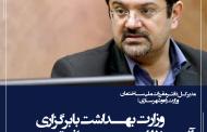 موافقت وزارت بهداشت با برگزاری آزمون های نظام مهندسی