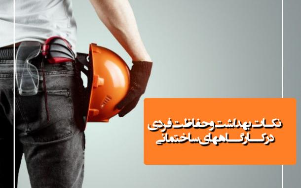 نکات بهداشت و حفاظت فردی در کارگاههای ساختمانی