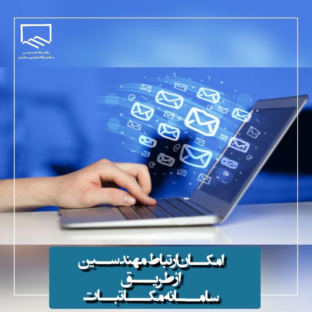 امکان ارتباط مهندسین (ارتباطات بین اعضا) از طریق سامانه مکاتبات فراهم گردید