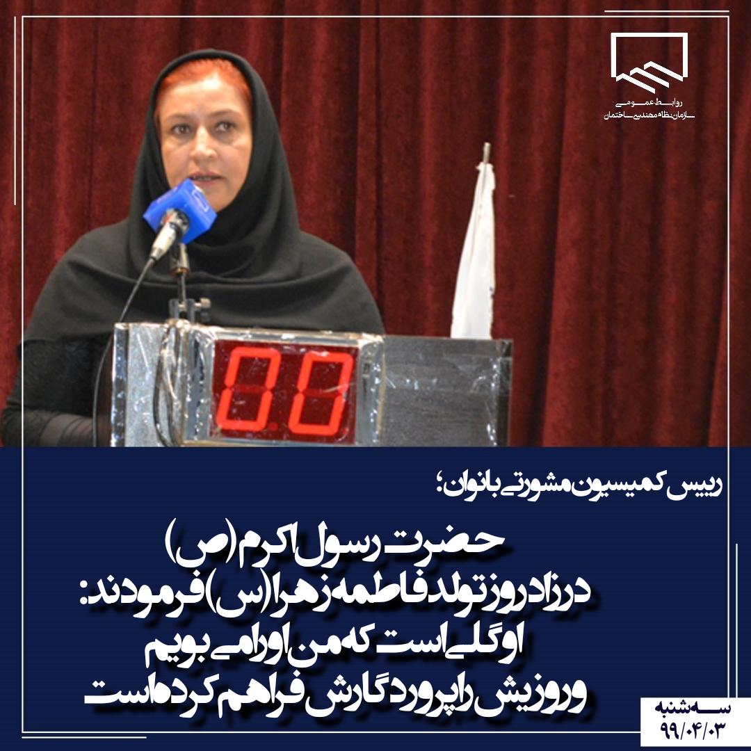 پیام تبریک رییس کمیسیون مشورتی بانوان سازمان،بمناسبت ولادت حضرت معصومه(س)و روز دختر