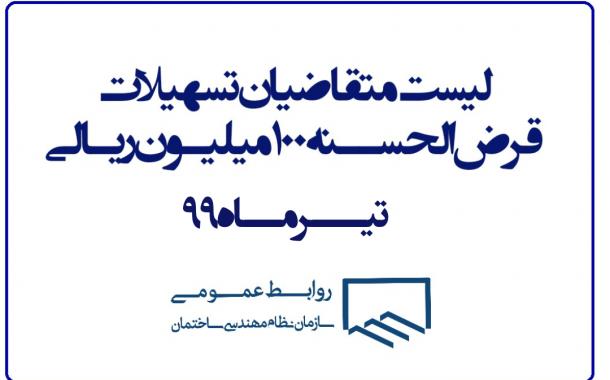 اعلام لیست متــقاضیان وام قــرض الحسنه (تــیـــر ماه ۹۹)
