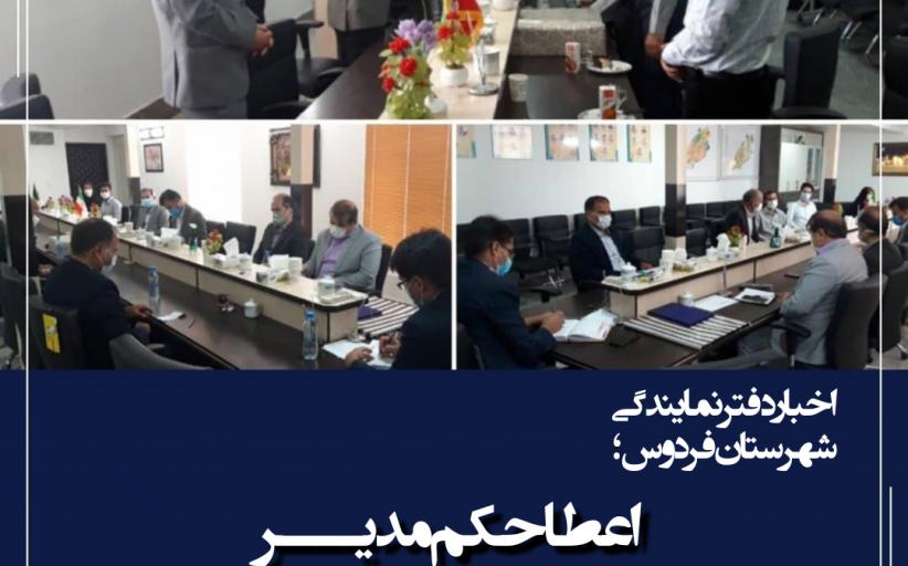 اعطای حکم مدیر دفتر نمایندگی سازمان در شهرستان فردوس