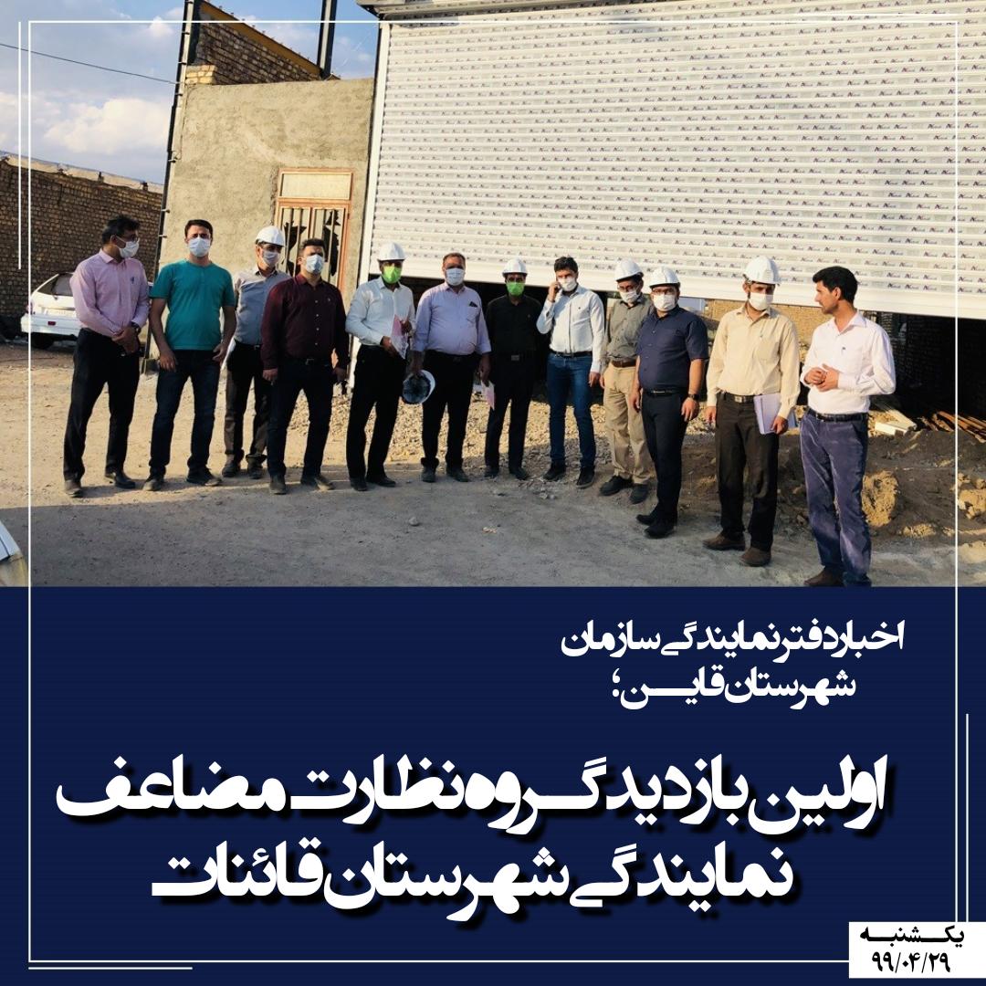 بازدید گروه نظارت مضاعف نمایندگی شهرستان قائنات