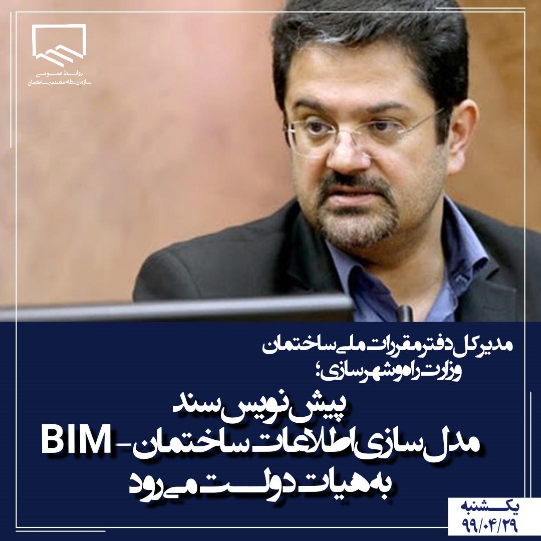 پیشنویس سند مدلسازی اطلاعات ساختمان-BIM به هیات دولت میرود