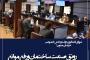 جلسه کمیته کارشناسی شورای گفتگوی دولت و بخش خصوصی خراسان جنوبی