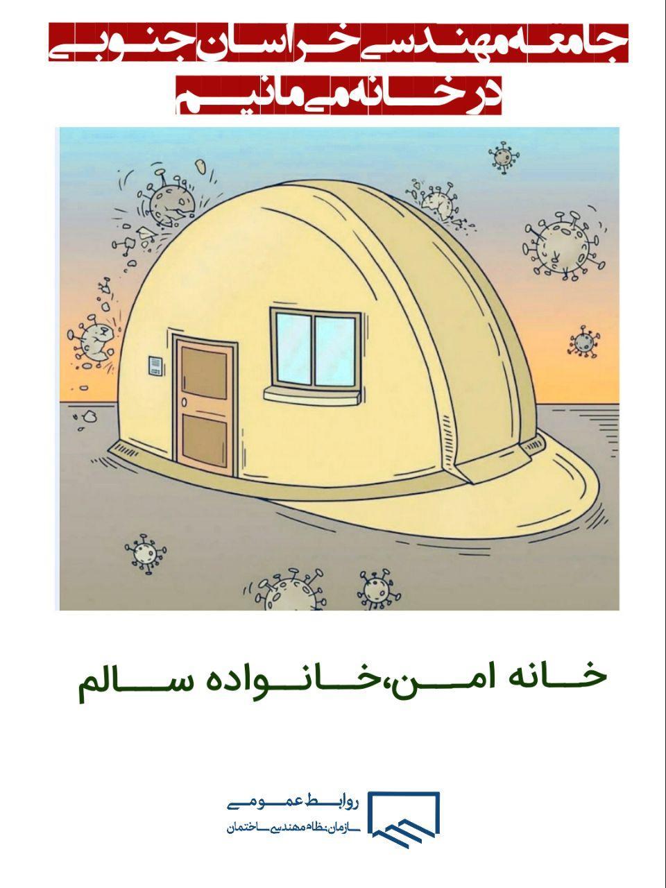 خانه امن-خانواده سالم