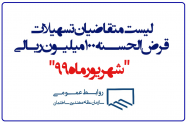 اعلام لیست متــقاضیان وام قــرض الحسنه (شــهریور ماه ۹۹)