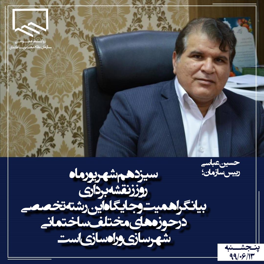 مهندس حسین عباسی رئیس سازمان  در پیامی فرا رسیدن روز ملی نقشه برداری را به جامعه مهندسان  نقشه بردار تبریک گفت