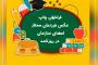 فراخوان چاپ عکس فرزندان ممتاز اعضای سازمان