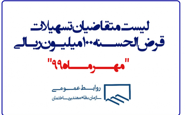 اعلام لیست متقاضیان  تسهیلات قرض الحسنه 100 میلیون ریالی(مهرماه 99)
