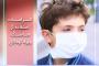 آنچه باید درمورد ماسک زدن کودکان بدانیم!