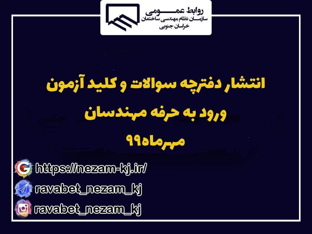 انتشار دفترچه سوالات و کلید آزمون ورود به حرفه مهرماه ۹۹