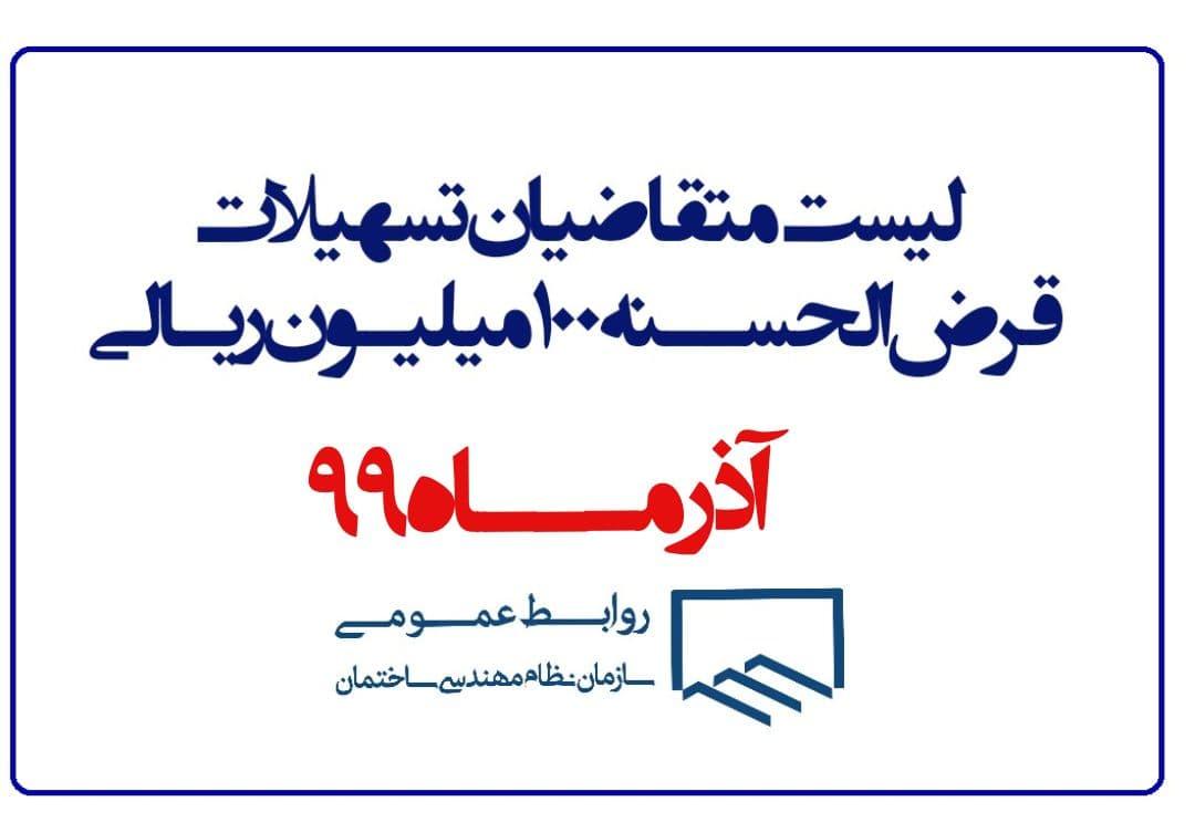 اعلام لیست متقاضیان تسهیلات قرض الحسنه (آذرمـــاه 99)