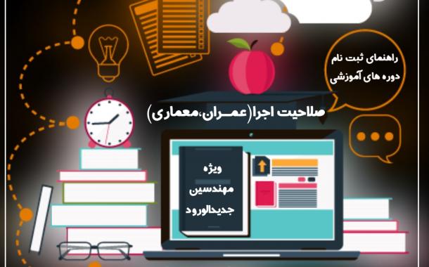قابل توجه  قبولی آزمون  مهر 99 و متقاضیان پروانه اشتغال بکار با صلاحیت اجرا
