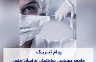 پیام تبریک جامعه مهندسی ساختمان استان به مناسب بزرگداشت روز پرستار