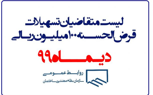لیست متقاضیان تسهیلات قرض الحسنه 100میلیون ریالی (دی ماه99)