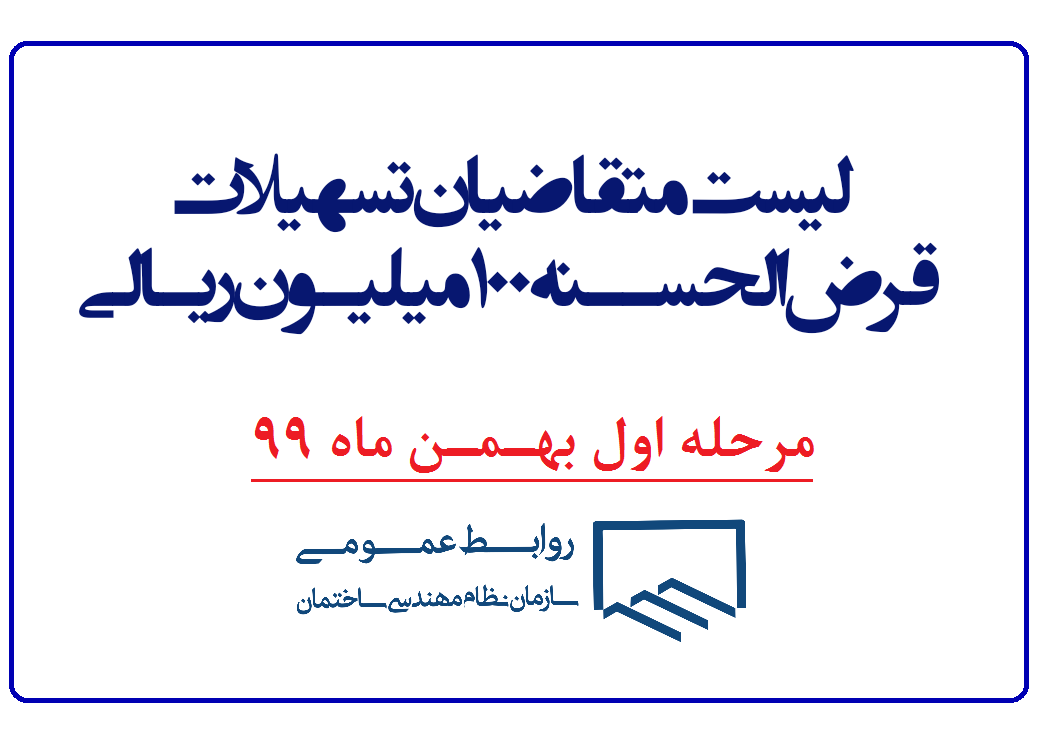 لیست متقاضیان تسهیلات قرض الحسنه 100میلیون ریالی(مرحله اول بهمن99)