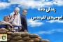 سازمان بسیج مهندسین، به مناسبت سالگرد شهادت سردار سلیمانی و ابومهدی المهندس: