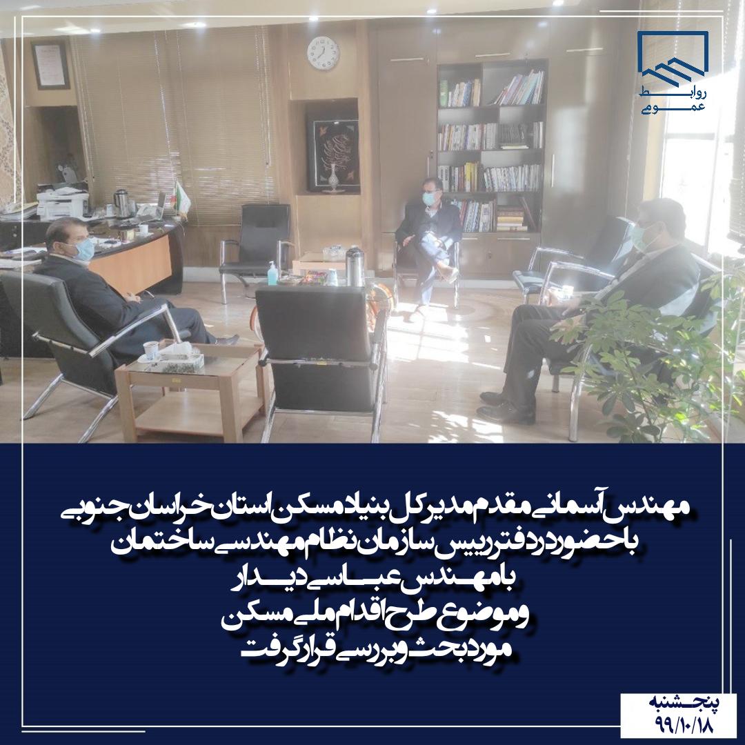 دیدار مدیرکل بنیادمسکن استان با رییس سازمان