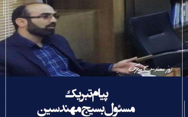 پیام تبریک مسئول سازمان بسیج مهندسین خراسان جنوبی به مناسبت روز مهندس