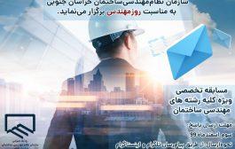 مسابقه تخصصی ویژه کلیه رشته های مهندسی ساختمان
