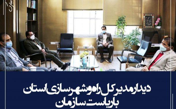 دیدار مدیرکل راه شهرسازی استان با ریاست سازمان به مناسبت روز مهندس