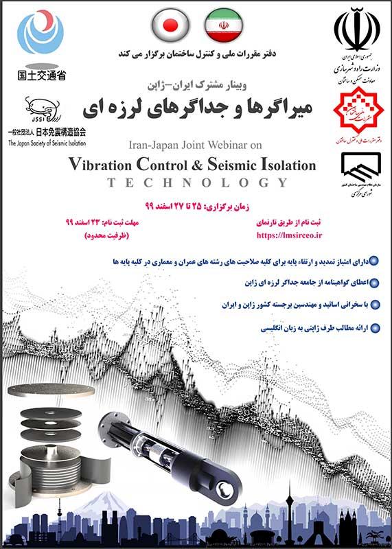 وبینار مشترک ایران و ژاپن با موضوع بررسی فناوری میراگرها و جداگرهای لرزه ای