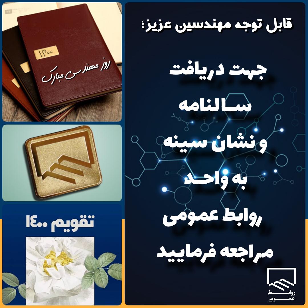 اهدا سالنامه و نشان سازمان ویژه اعضا