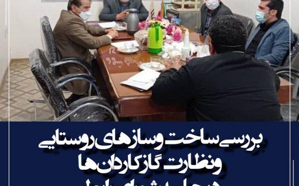 جلسه شورای رابط سازمان نظام کاردانی ساختمان استان
