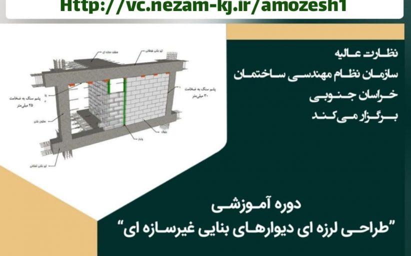 لینک برگزاری وبینار آموزشی طراحی لرزه ای دیوار های بنائی غیر سازه ای