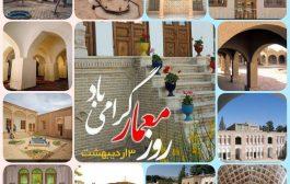 بزرگداشت شیخ بهایی و روز معمار گرامی باد.