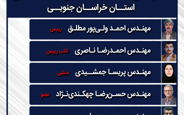 اعضا هیات اجرایی نهمین دوره انتخابات هیات مدیره سازمان نظام مهندسی ساختمان استان